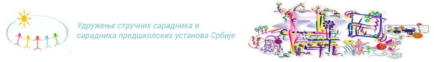 Удружење стручних сарадника и сарадника предшколских установа Србије